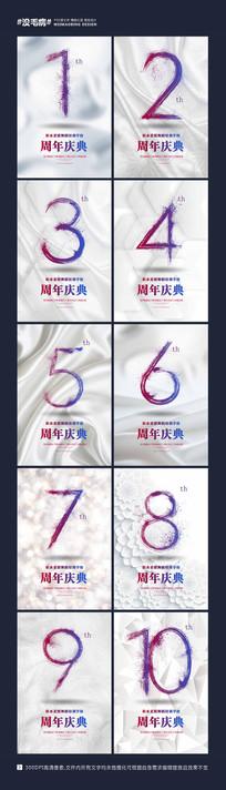 白色高端周年庆海报设计