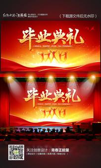 毕业典礼晚会舞台背景设计