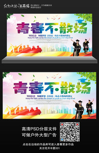 毕业季宣传海报设计