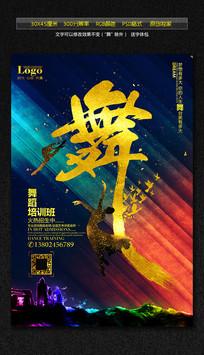 炫彩创意舞蹈培训班招生海报