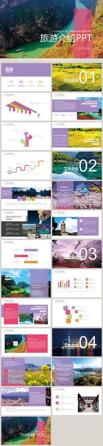 彩色 旅游 摄影 电子PPT模板