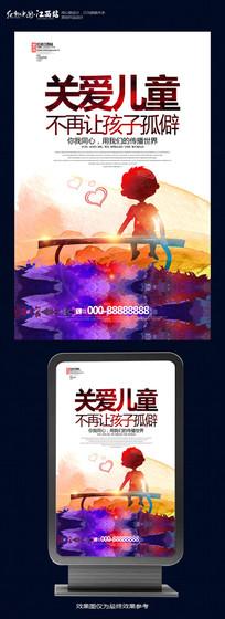 创意关爱儿童宣传海报设计