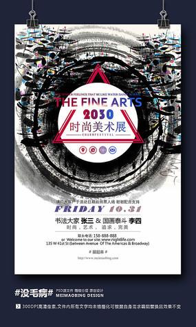 创意水墨中国风美术展海报设计