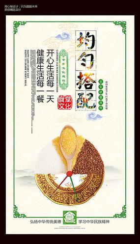 创意中国风食堂文化展板设计 PSD