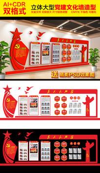 党员活动室文化墙设计模板