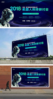 大气的机器人科技研讨会海报设计