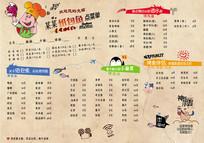 大气简洁餐饮牛肉火锅点菜单