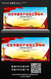 大气七一建党96周年宣传展板