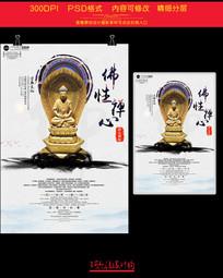 佛教素材佛性禅心海报设计