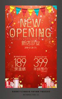 服装店新店开业宣传海报