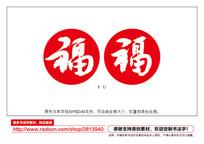 福字书法字 AI