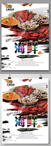 海鲜自助餐海报设计