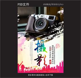 摄影大赛宣传海报设计 摄影大赛宣传海报 红动摄影培训班设计海报图片