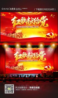 红歌献给党七一建党节宣传展板