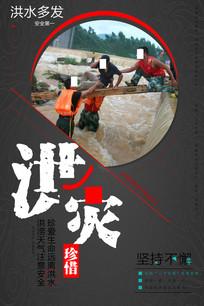 洪灾宣传海报