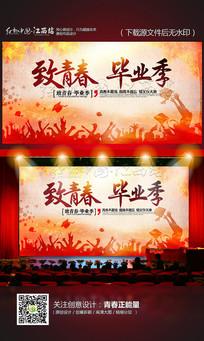 怀旧中国风致青春毕业季展板