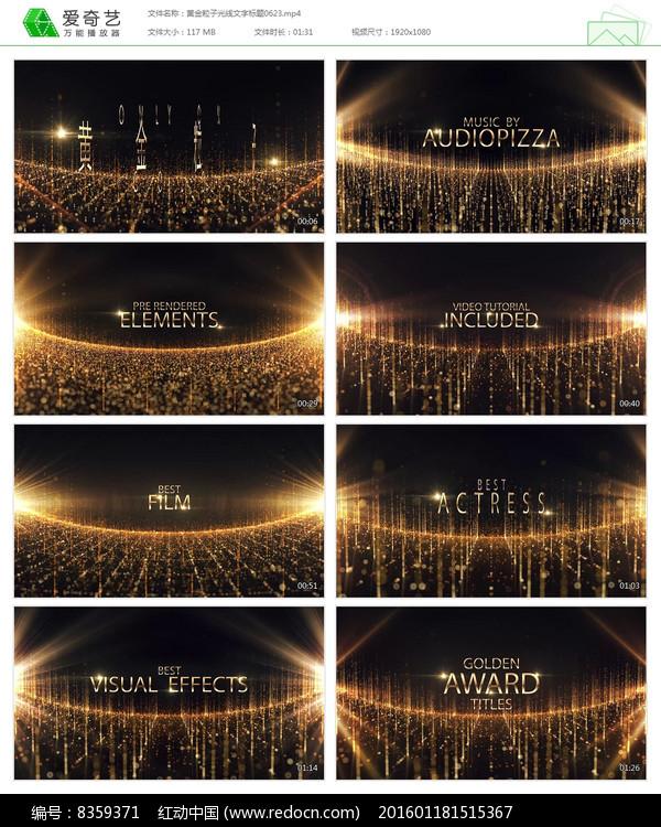 黄金粒子光线文字标题视频图片