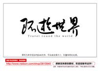 环游世界书法字 AI