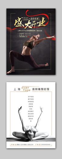 瑜伽会馆盛大开业宣传单