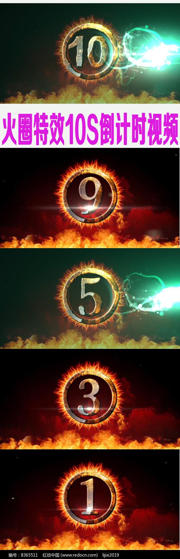 火圈特效10S倒计时视频图片