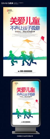 简约创意关爱儿童宣传海报设计
