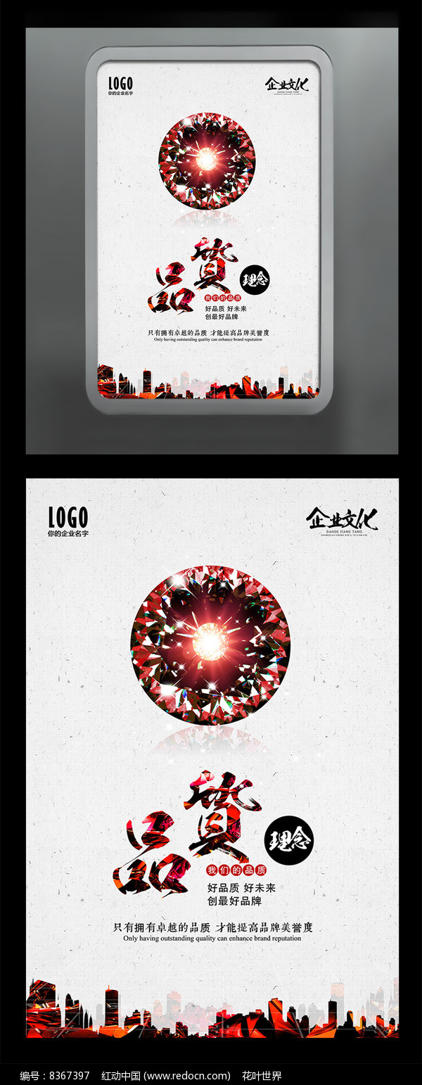 简约创意品质企业文化展板图片