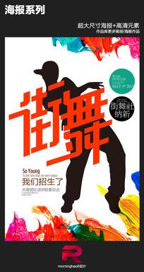 街舞社团招生海报
