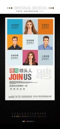 经理及高级职位创意招聘海报