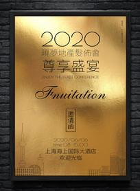 金属质感房地产邀请函海报设计