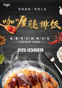 咖喱腿排饭餐饮宣传单