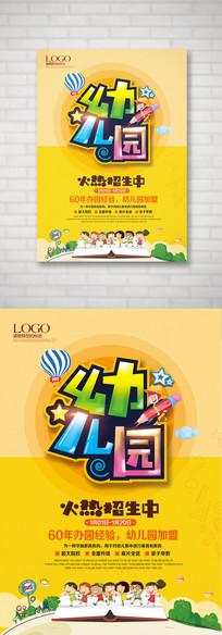可爱卡通幼儿园招生海报