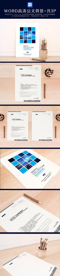 科技拼图word公文信纸