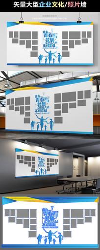 蓝色企业活力员工照片墙