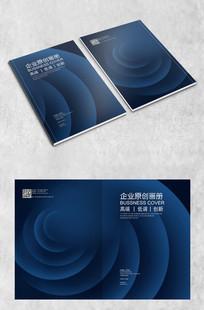 蓝色时尚画册封面