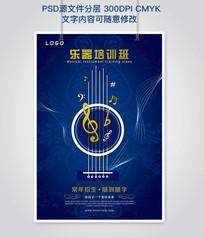 乐器培训班宣传海报设计