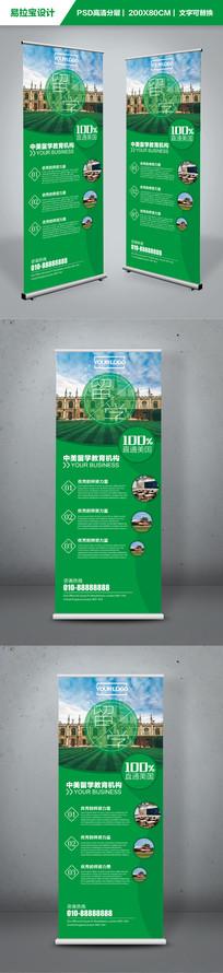 留学李露霞教育机构宣传易拉宝