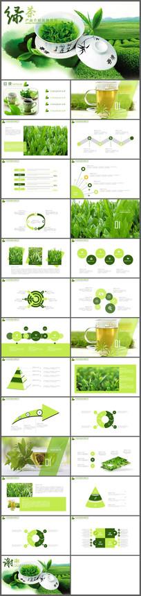 绿茶茶叶工作汇报PPT模板