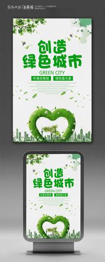 绿色城市和谐家园环保海报