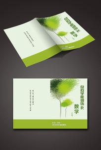 绿色教育封面版式