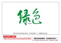 绿色书法字 AI