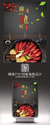 麻辣小龙虾宣传促销海报