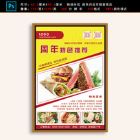 美食背景时尚餐饮海报 PSD