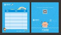母婴宣传单页设计