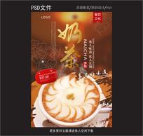奶茶海报设计
