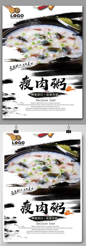 皮蛋瘦肉粥海报设计
