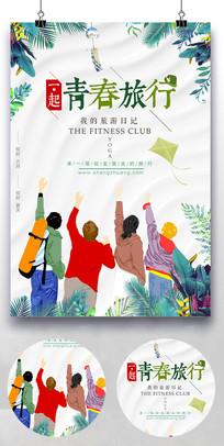 清新毕业旅行海报