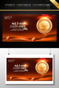 企业荣誉奖牌展板设计