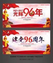 七一建党节建党96周年展板