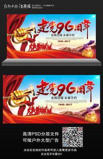 七一建党节文化宣传展板