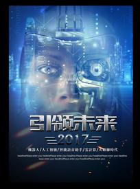 人工智能结合炫酷科技海报